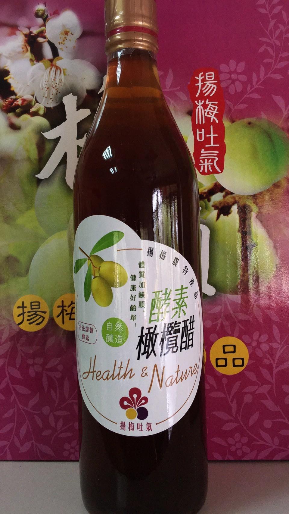 橄欖醋(酵素)